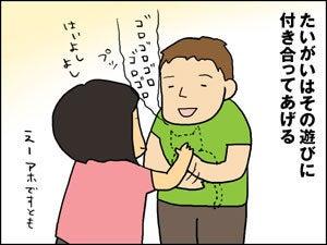 リトルジャパニーズ with DANNA-空気猫2
