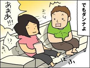 リトルジャパニーズ with DANNA-空気猫3