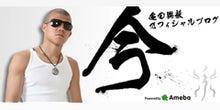 亀田大毅オフィシャルブログ「みんなへ」Powered by Ameba