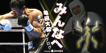 亀田史郎オフィシャルブログ「亀田三兄弟の親父」Powered by Ameba