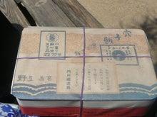 「試される大地北海道」を応援するBlog-あなごめし