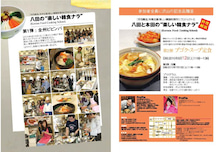 韓国料理サランヘヨ♪ I Love Korean Food-八田と本田の楽しい韓食ナラ