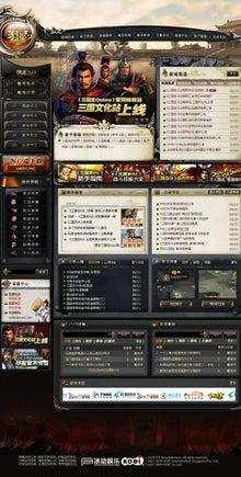 中原の轍 -Wake of Sangokushi Online
