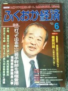 $アフロ社長 「博多筋がチカッパ斬る」-ふくおか経済6月号