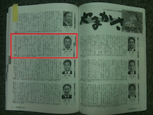 $アフロ社長 「博多筋がチカッパ斬る」-ふくおか経済6月号やまかさ