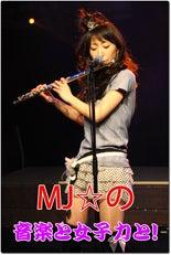 kotoraさんのしっぽ-MJ☆