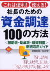 赤沼創経塾公式ブログ-社長のための資金調達100の方法