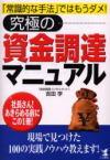 赤沼創経塾公式ブログ-究極の資金調達マニュアル