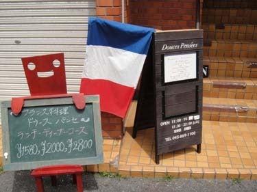 横浜発 驢馬人の美食な日々-DoucesPensees02