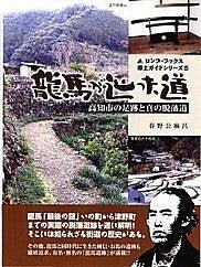 $自然、戦跡、ときどき龍馬~春野公麻呂のブログ~-龍馬が辿った道
