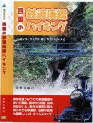 $自然、戦跡、ときどき龍馬~春野公麻呂のブログ~-四国の鉄道廃線ハイキング