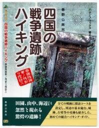 $自然、戦跡、ときどき龍馬~春野公麻呂のブログ~-四国の戦争遺跡ハイキング