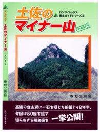 $自然、戦跡、ときどき龍馬~春野公麻呂のブログ~-土佐のマイナー山part2
