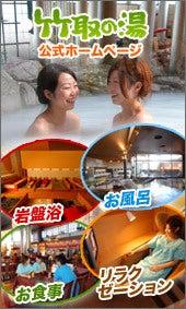 竹取の湯 公式ホームページ