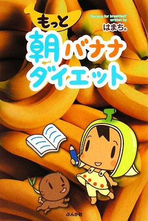 ガマンしない朝バナナダイエット。