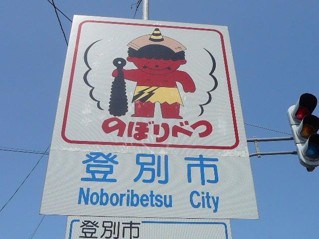 「試される大地北海道」を応援するBlog-登別市