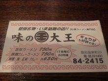 「試される大地北海道」を応援するBlog-味の大王