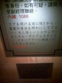 daigo-tesouさんのブログ-100518_2305~01.jpg