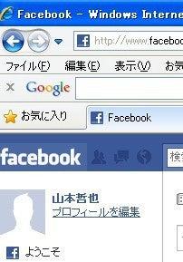プロフィールを編集$Facebook(フェイスブック)入門