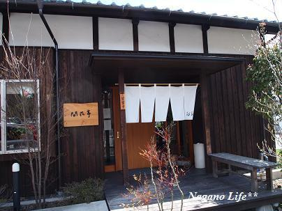 Nagano Life**-開花亭1