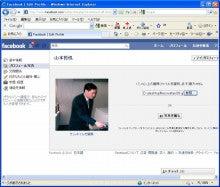 $Facebook(フェイスブック)入門-プロフィール画像登録