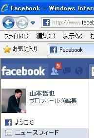 $Facebook(フェイスブック)入門-プロフィール写真登録完了