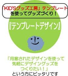 子供の絵を永遠の想い出として残しませんか?イラストレーターのりゃん(良)的日々-「KID'Sグッズ工房」『テンプレートデザイン』
