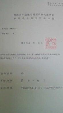 建築士の日記-横浜市木造住宅耐震改修促進事業