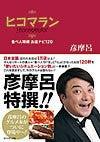 彦摩呂オフィシャルブログ「彦摩呂のぐるめぐる」by Ameba-ヒコマラン