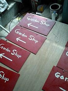 Garden Shop スタッフブログ-看板