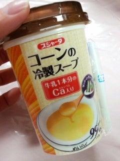 藤村あさみオフィシャルブログ 『藤村あさみのRelax room』 Powerd by アメブロ-コーンの冷製スープ