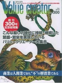 Value creator 300号