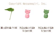 もんじゅのプペブログ-20100529_レイニー限定