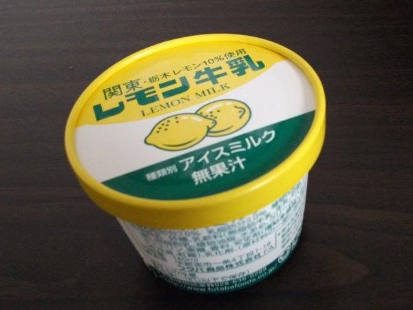 渋谷のグルメ~レモン牛乳 アイス 栃木 名産 名物 お土産 フタバ食品 宇都宮