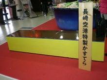 夫婦世界旅行-妻編-長崎空港特製カステラ
