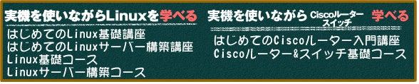 $Linux初心者サーバー構築講座 - (株)Linuxジャパン -  六本木で働くIT系社長のアメブロ(技術編)