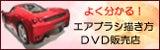 エアブラシの書き方DVD販売店