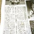 亀岡市民新聞。