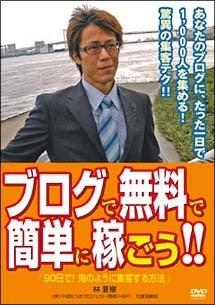 アクセス アップの無料セミナー インターネットビジネス初心者向け!-ツタヤDVD
