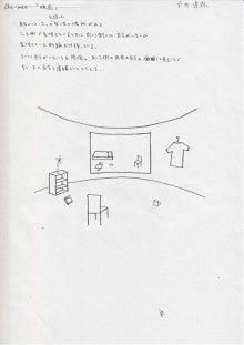 shu-mae-6とい