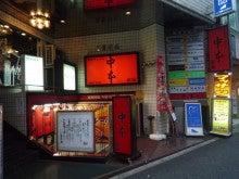 なんとな~く二郎な日々(´~`)-中本@新宿店 2010/5/29