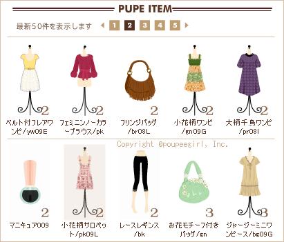 もんじゅのプペブログ-20100529_2