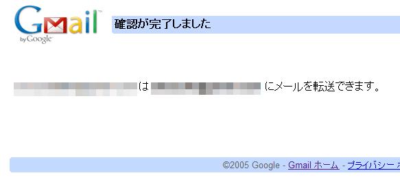 iBLOG-gmailtensou09