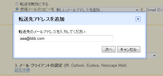 iBLOG-gmailtensou06