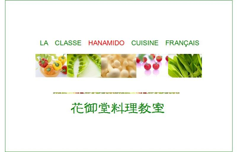 創作仏料理「花御堂」のブログ「パリの朝市」