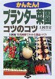 初心者イザワンのベランダ菜園奮闘記-かんたん!プランター菜園コツのコツ