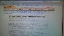 $かめむし号のブログ-肝炎サイト