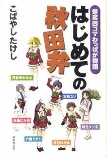 $コミックデザイナーの晴れ!ドキドキ曇り…-秋田弁漫画表紙