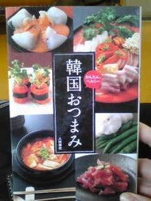 韓国料理サランヘヨ♪ I Love Korean Food-Image001.jpg
