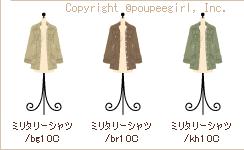 もんじゅのプペブログ-20100602_春物アイテム第1弾_1_3